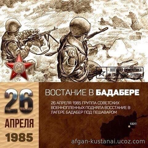 """Восстание в лагере """"БАДАБЕР"""""""