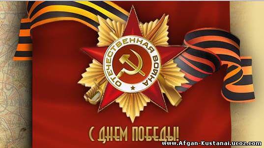 69 лет со дня Великой Победы!